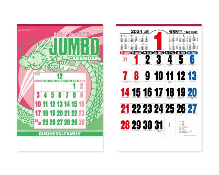 2018年度【なんと10部から名入れ】壁掛けカレンダー NK-191 ジャンボ3色文字月表 既製品業界イチバンの最小ロ…