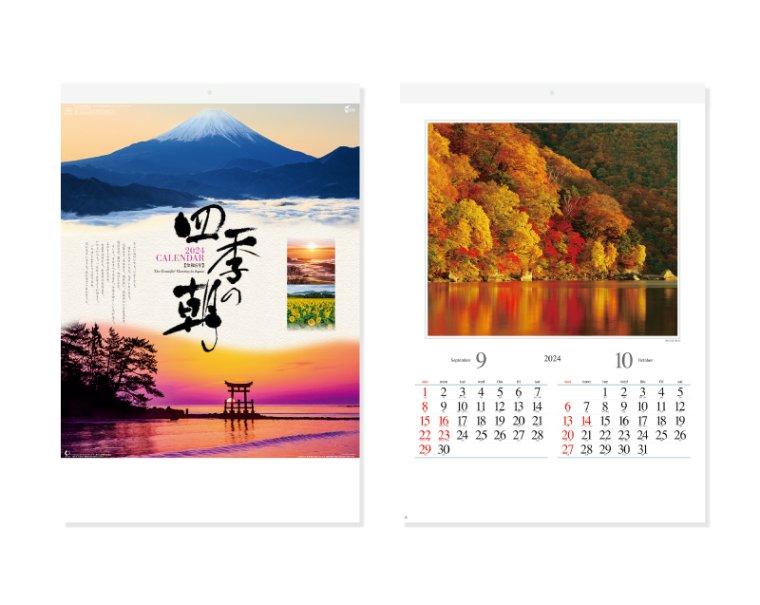 2018年度【なんと10部から名入れ】壁掛けカレンダー NK-115 四季の朝 既製品業界イチバンの最小ロ…