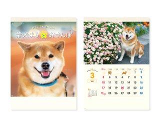 2018年度【なんと10部から名入れ】壁掛けカレンダー NK-35 柴犬まるとおさんぽ 既製品業界イチバンの最小ロット