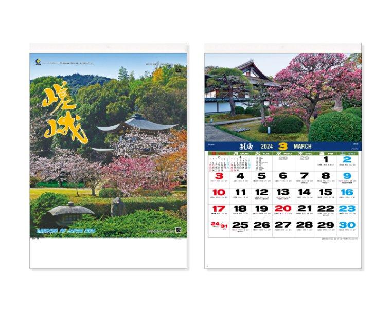 NK-302 橋ひかる(洋装) 名入れ100冊から 2017年度版 壁掛けカレンダー