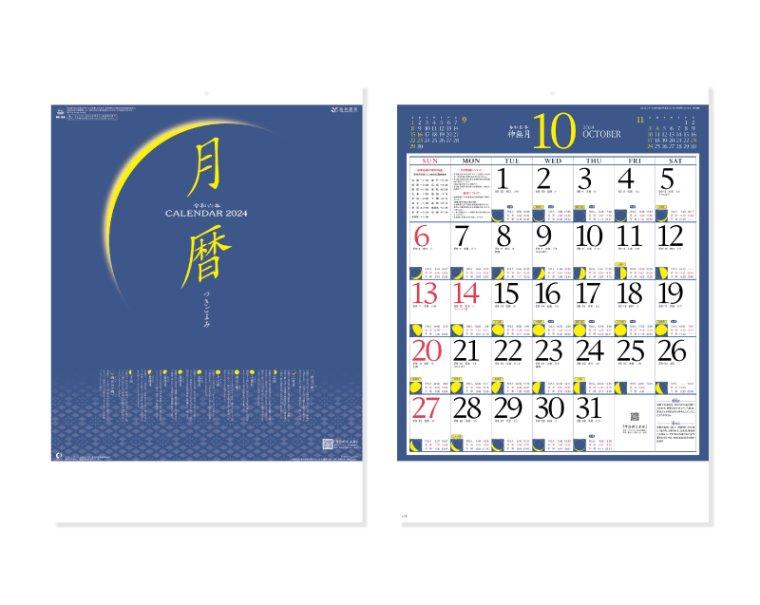 2018年度【名入れ 50部から】壁掛けカレンダー NK-169 月暦