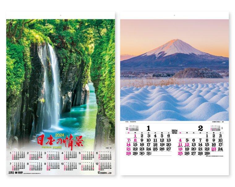 2018年度【名入れ 50部から】壁掛けカレンダー TD-502 トーハン・DX 日本の情景