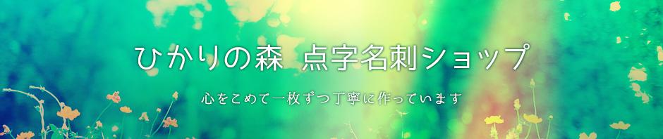 ひかりの森 点字名刺(100枚/1,100円〜)
