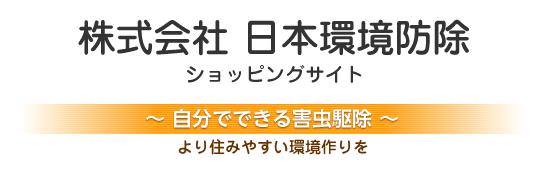 害虫対策・害虫駆除 日本環境防除ショッピングサイト