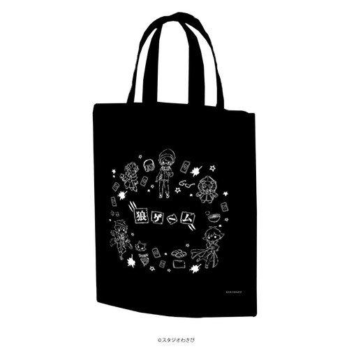 キャラトートバッグ「狼ゲーム」01/ユキナリ&コウ&リンタロウ(グラフアート)