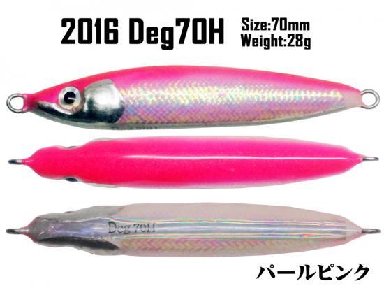2016 Deg70H マイラーチューブ パールピンク