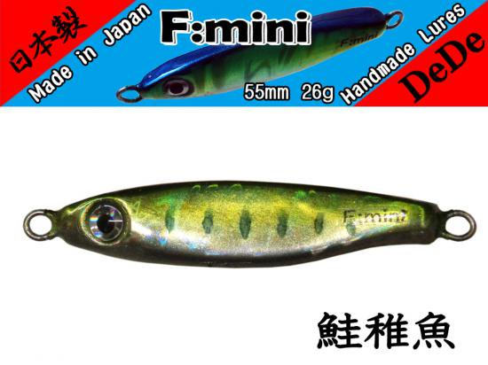 F:mini 鮭稚魚 ハンドメイドルアー メタルジグ