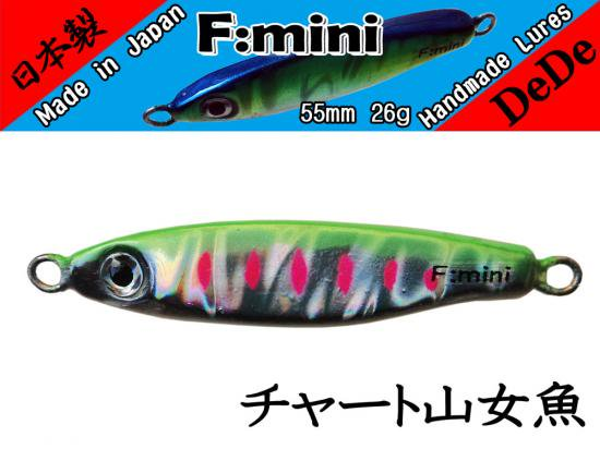 F:mini チャート山女魚 ハンドメイドルアー メタルジグ