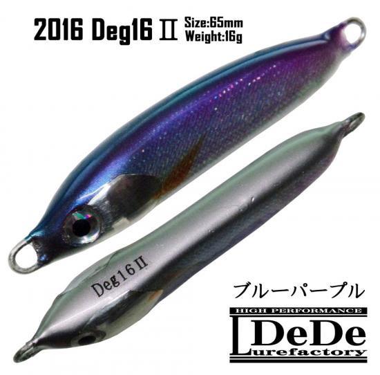 2016 Deg16Ⅱ ブルーパープル  ハンドメイドルアー ジグミノー