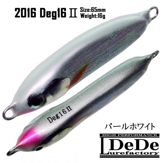 2016 Deg16Ⅱ パールホワイト  ハンドメイドルアー ジグミノー