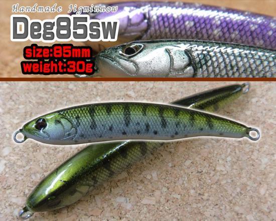 ハンドメイドジグミノー Deg85SW 鮭稚魚
