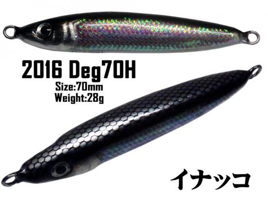 2016 Deg70H マイラーチューブ イナッコ