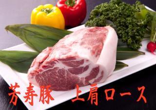赤身と脂身が良いバランス!上肩ロースフワフワしゃぶしゃぶ肉!【しゃぶしゃぶ用500g】