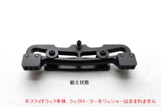 【Re-R HYBRID用】 スライドラック取付キット