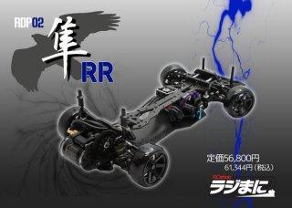 【RDP02】隼RR(ダブルアール)