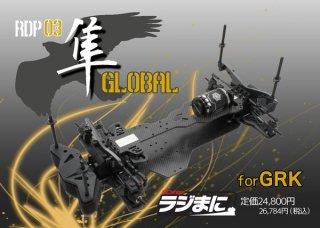 隼グローバル (GRK→隼コンバージョンキット)