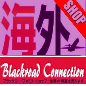 海外ブラックロード ショップ