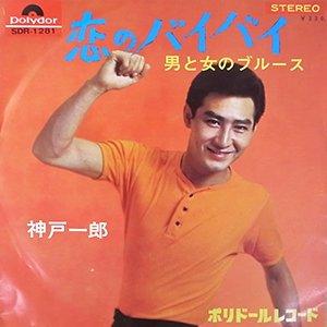 神戸一郎 - gk-record