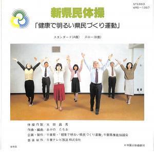 新県民体操 - gk-record