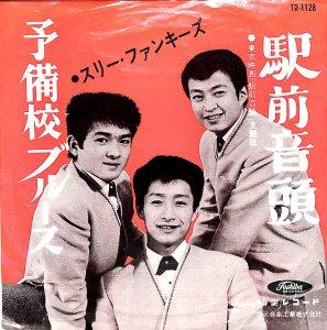 スリーファンキーズ - gk-record