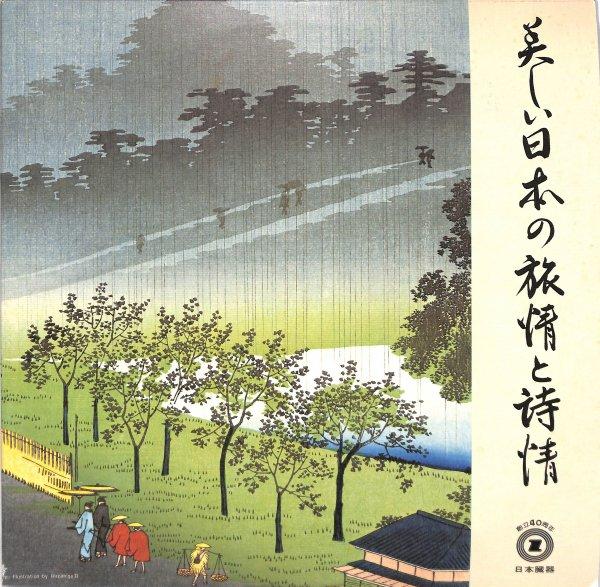 美しい日本の旅情と詩情