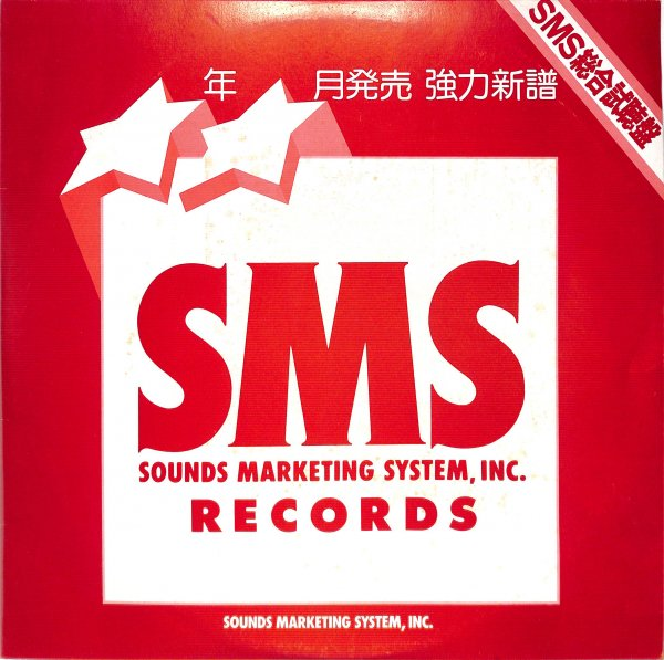 SMS総合試聴盤1
