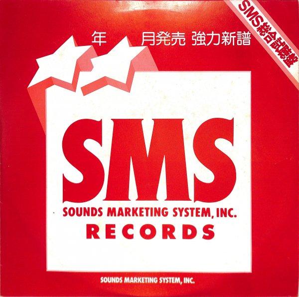 SMS総合試聴盤2