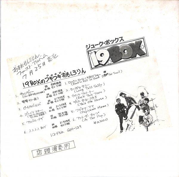 19BOX(ジューク・ボックス)