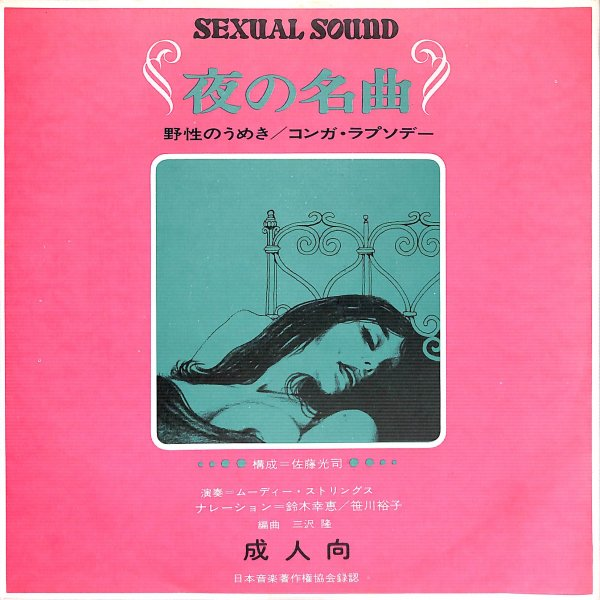 SEXUAL SOUND 夜の名曲