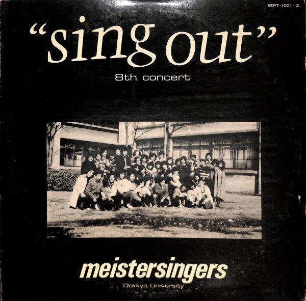 Sing Out 独協大学