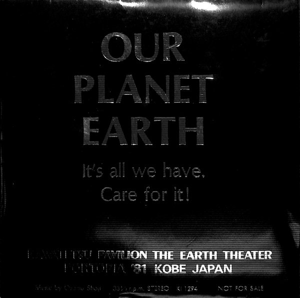 OUR PLANET EARTH(川崎製鉄株式会社)