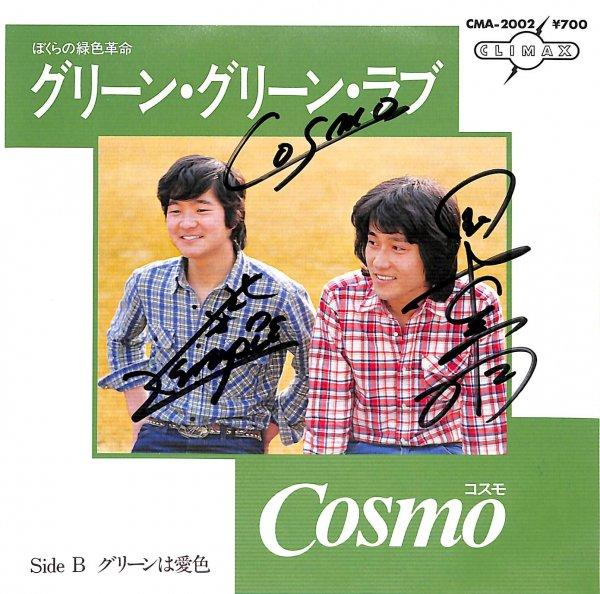 コスモ Cosmo