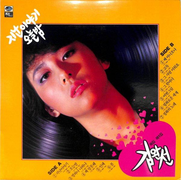 kim wan sun キム・ワンソン