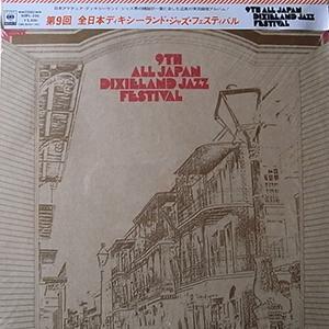 第9回 全日本ディキシーランド・ジャズ・フェスティバル