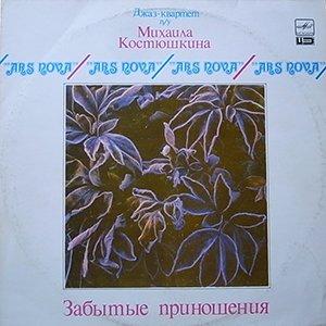 mikhail kostyushkin & ars nova jazz-quartet