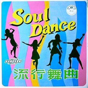 Soul Dance(流行舞曲)