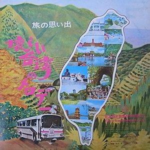 懐かしい台湾のメロデー