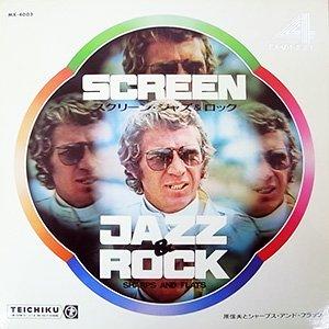 スクリーン・ジャズ&ロック