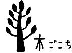 木の雑貨・生活雑貨・インテリア - 木ごこち -