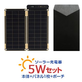 <YOLK(ヨーク)>【ソーラーチャージャー ソーラー充電器】 Solar Paper(ソーラーペーパー)5Wセット クラウドファンディングで話題の商品