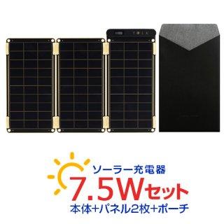 <YOLK(ヨーク)>【ソーラーチャージャー ソーラー充電器】 Solar Paper(ソーラーペーパー)7.5Wセット クラウドファンディングで話題の商品