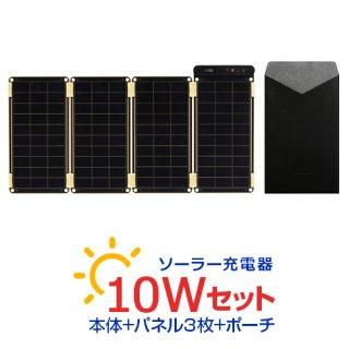 <YOLK(ヨーク)>【ソーラーチャージャー ソーラー充電器】 Solar Paper(ソーラーペーパー)10Wセット クラウドファンディングで話題の商品