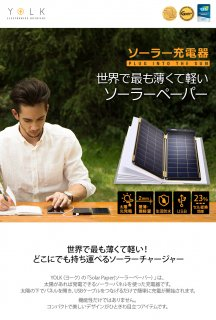 YOLK ヨーク ソーラーチャージャー ソーラー充電器 Solar Paper ソーラーペーパー15Wセット クラウドファンディングで話題の商品