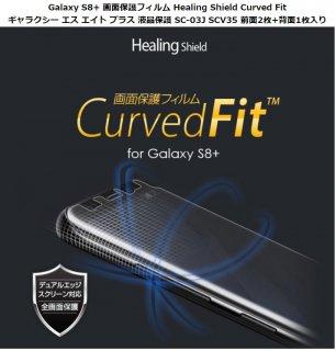 37ed65e5ee <Healing Shield(ヒーリングシールド)>【Galaxy S8+ 6.2インチケース】 Curved