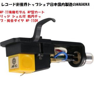 <NAGAOKA(ナガオカ)>  MP-11後継モデル MP型カートリッジ シェル付 楕円チップ・接合ダイヤ MP-110H レコード針世界トップシェア日本国内製造のNAGAOKA<img class='new_mark_img2' src='https://img.shop-pro.jp/img/new/icons1.gif' style='border:none;display:inline;margin:0px;padding:0px;width:auto;' />