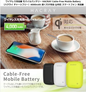 <HACRAY(ハクライ)> Cable-Free Mobile Battery モバイルバッテリーとして気軽に持ち運び、ワイヤレス充電器としても Qi対応 <img class='new_mark_img2' src='https://img.shop-pro.jp/img/new/icons1.gif' style='border:none;display:inline;margin:0px;padding:0px;width:auto;' />