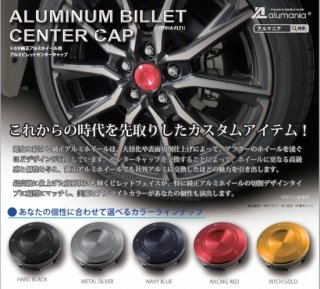 <alumania(アルマニア)> 【ホイールセンターキャップ】 BILLET CENTER CAP(TY01A-FLT1) for TOYOTA 62mm