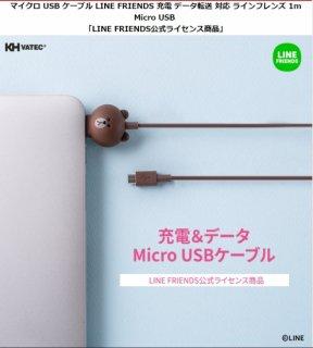 <LINE FRIENDS(ラインフレンズ)>公式ライセンス商品 充電・データ転送が可能なMicro USBケーブル サリー コニー ブラウン<img class='new_mark_img2' src='https://img.shop-pro.jp/img/new/icons1.gif' style='border:none;display:inline;margin:0px;padding:0px;width:auto;' />