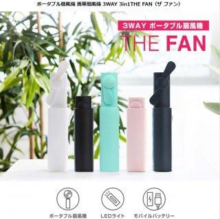 <THE FAN(ザ ファン)>【ポータブル扇風機】 THE FAN 3WAY ポータブル扇風機 1台で扇風機、LEDライト、モバイルバッテリーの3つの機能