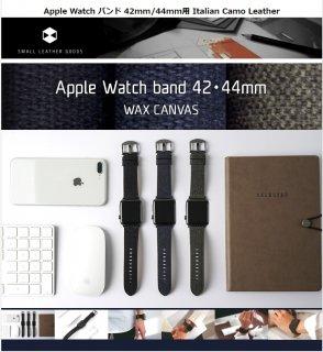 SLG Design Apple Watch バンド 44mm(Series 4/5/6/SE) 42mm(Series 1/2/3) Wax Canvas キャンバス地を採用 軽量で快適
